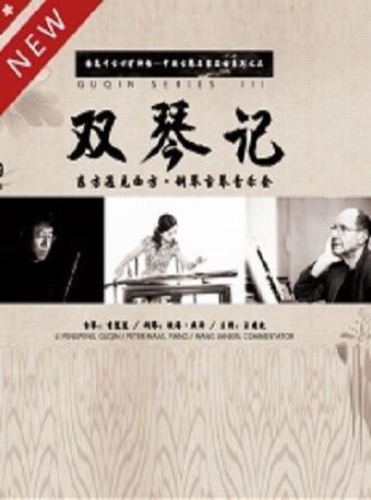 """""""东方遇见西方""""钢琴古琴音乐会"""