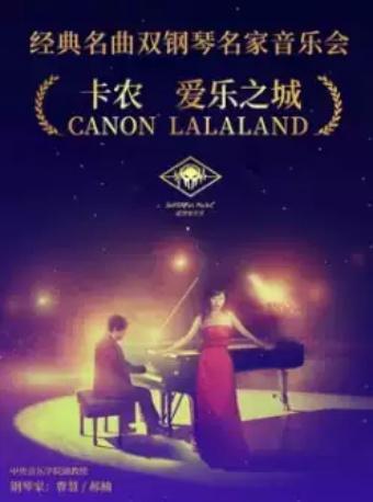 《卡农》《爱乐之城》经典名曲双钢琴音乐会