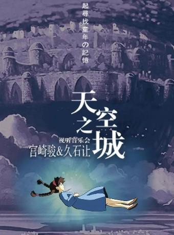 宫崎骏&久石让 天空之城互动视听音乐会