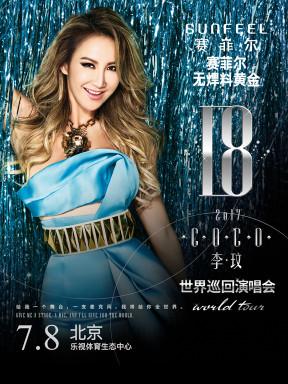 李玟北京演唱会