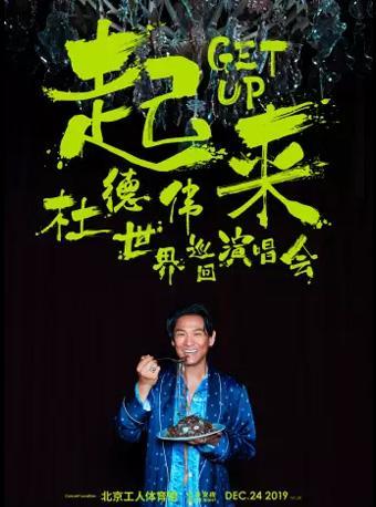 杜德伟巡回演唱会北京站