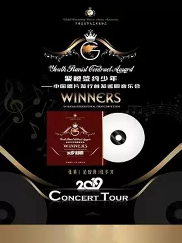 2019聚橙签约少年巡回音乐会