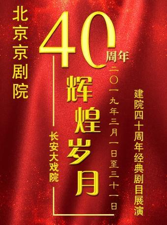 北京京剧院建院40周年演唱会
