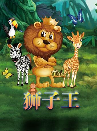 【南昌】经典儿童音乐剧《狮子王》