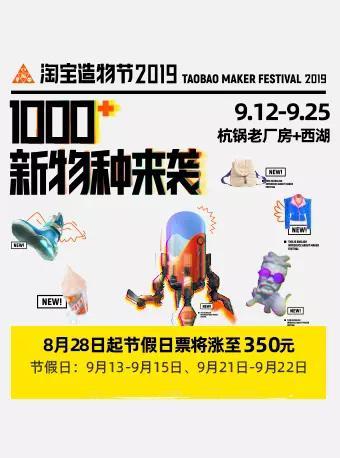 杭州 淘宝造物节2019