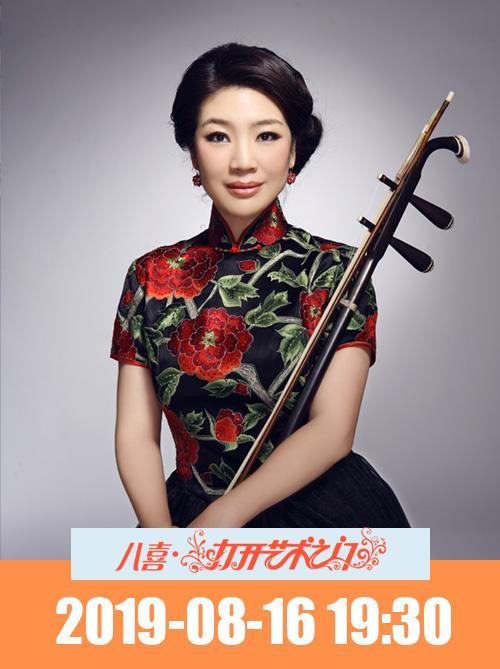 乐心飞扬—宋飞从教20周年师生音乐会