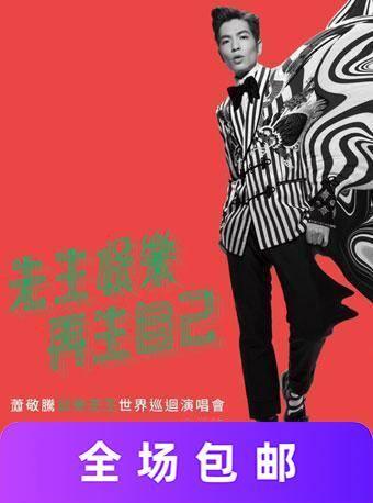 萧敬腾香港演唱会