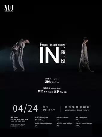 黎星/谢欣舞蹈剧场舞剧《一撇一捺》