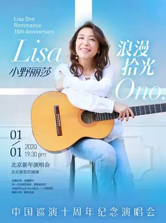 小野丽莎中国巡演十周年演唱会 北京站
