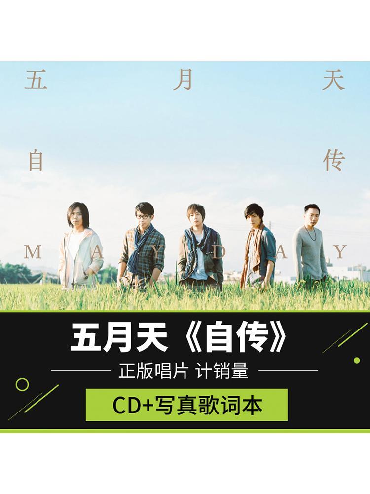 五月天作品9号《自传》 CD+写真歌词本