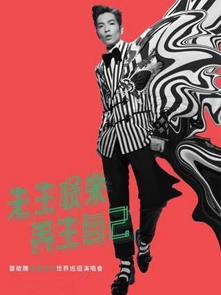 【票牛赠前排】萧敬腾上海演唱会