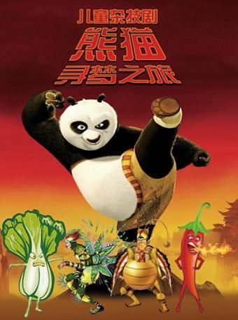 儿童杂技剧《熊猫——寻梦之旅》