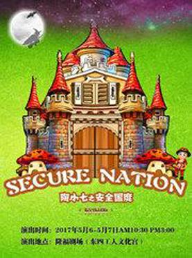精编儿童创意舞台剧陶小七之安全国度SECURE NATION