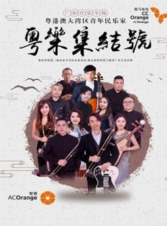 粤港澳大湾区青年民乐家广东音乐专场