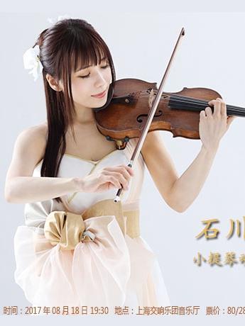 石川绫子小提琴动漫音乐会