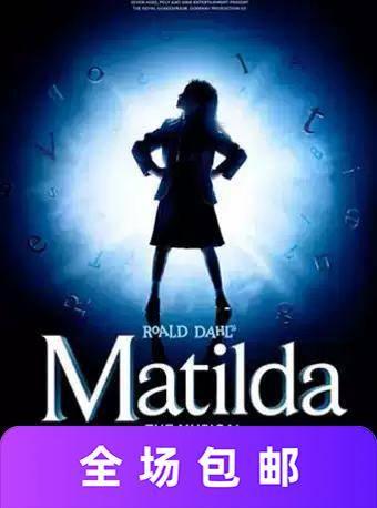 倫敦西區原版音樂劇《瑪蒂爾達》