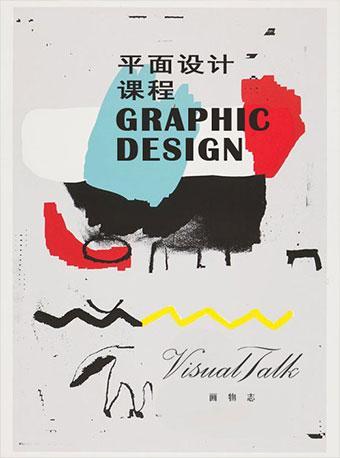 VisualTalk平面设计课程