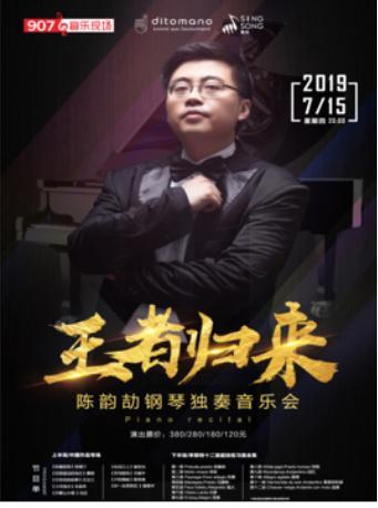 陈韵劼钢琴独奏音乐会