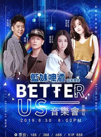 Better Us 音乐会 东莞站