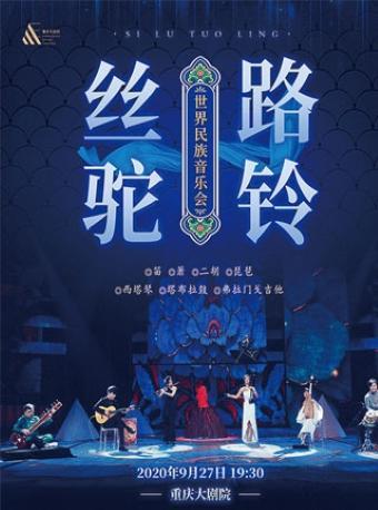 丝路驼铃世界民族音乐会