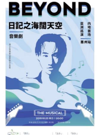 惠州音乐剧《Beyond日记之海阔天空》