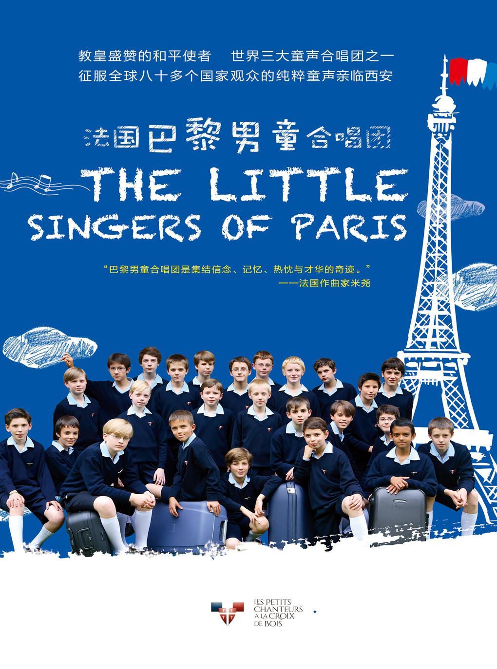 法国巴黎男童合唱团西安音乐会