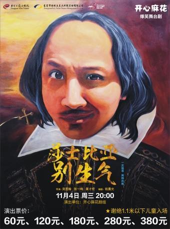 话剧《莎士比亚别生气》