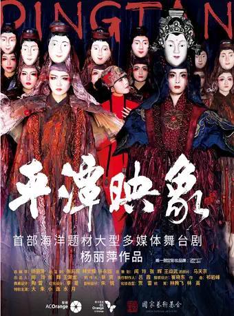 2021年杨丽萍大型舞剧《平潭映象》