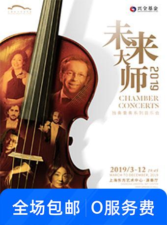 美国 – 福莱街弦乐四重奏音乐会