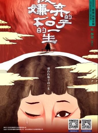 张静初领衔舞台剧《被嫌弃的松子的一生》