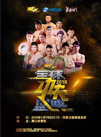 2019WLF武林风全球功夫盛典