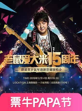 楊臣綱上海演唱會