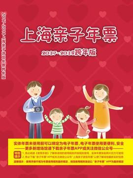 2017-2018年跨年版上海亲子年票