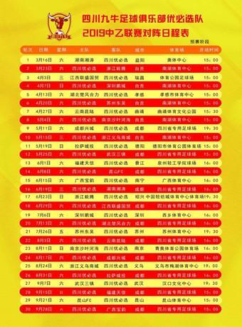 2019中国足球协会乙级联赛