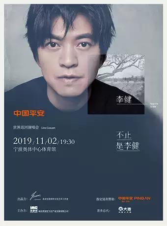 李健巡回演唱会 宁波站