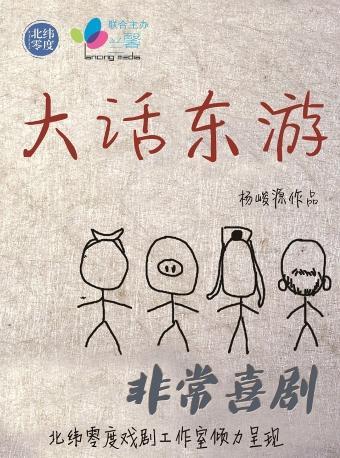 非常喜劇《大話東游》北緯零度出品