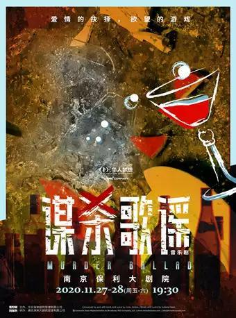 音乐剧《谋杀歌谣》中文版