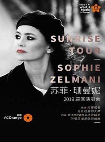 苏菲 · 珊曼妮2019巡回演唱会