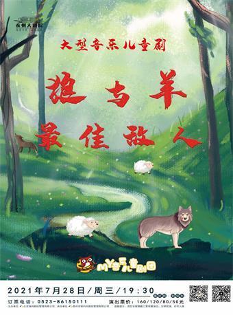 儿童剧《狼与羊-最 佳敌人》