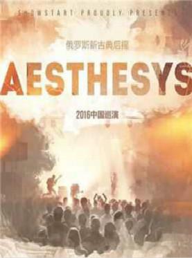 俄罗斯世界级新古典后摇名团Aesthesys2016首次中国巡演