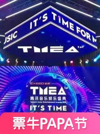 2019TMEA腾讯音乐娱乐盛典