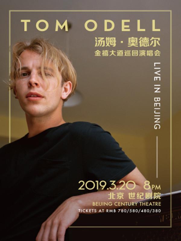 汤姆·奥德尔北京演唱会