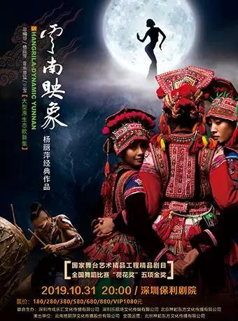 楊麗萍經典作品大型歌舞集《云南映象》
