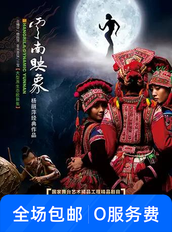 杨丽萍经典作品大型歌舞集《云南映象》