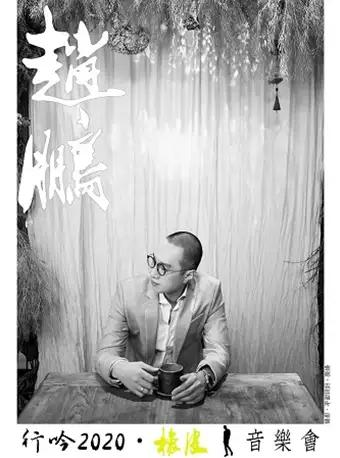 赵鹏——行吟2020橡皮音乐会 无锡站