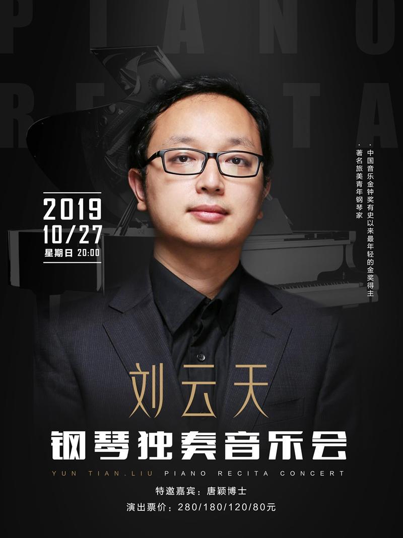 刘云天钢琴独奏音乐会 惠州