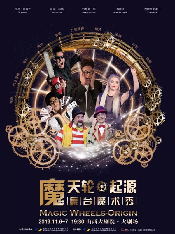 太原  舞台魔术秀《魔天轮·起源》