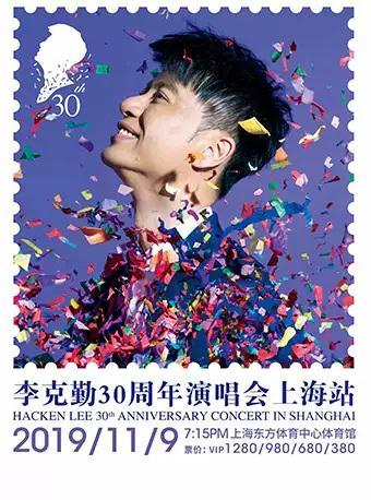 李克勤30周年演唱会——上海站