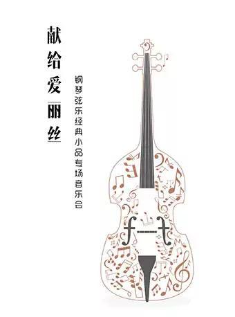 《献给爱丽丝》 上海