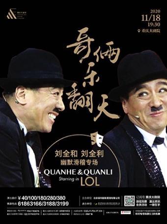 幽默剧《哥俩乐翻天》专场晚会(大剧场)